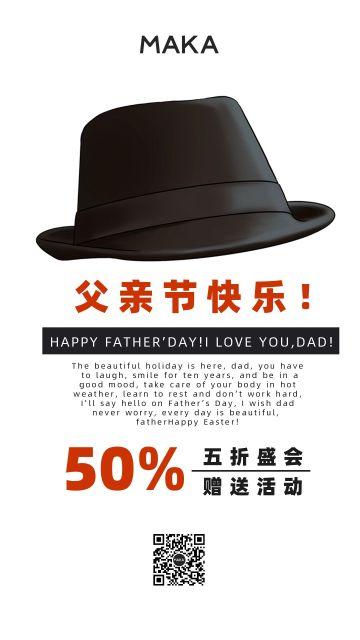 父亲节简约活动促销宣传手机海报