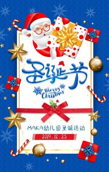 蓝色可爱圣诞节幼儿园亲子活动聚会派对活动邀请函翻页H5