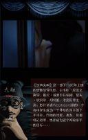 万圣节经典恐怖电影推荐电影院活动促销宣传