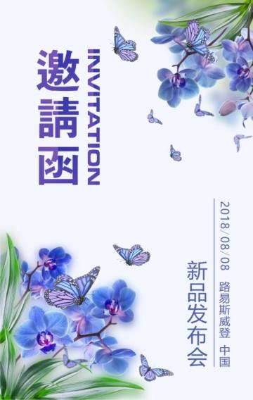 邀请函 公司 商务 会议 招商 发布会 婚礼 酒会 活动 时尚 蓝色鲜花蝴蝶
