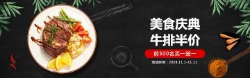 炫酷餐饮牛排海报电商banner