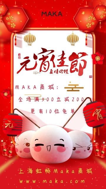 元宵节卡通风节日商场促销手机海报