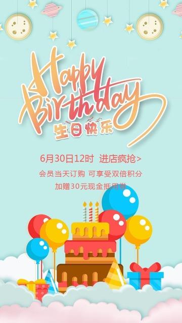 可爱手绘生日快乐生日蛋糕甜点美食海报