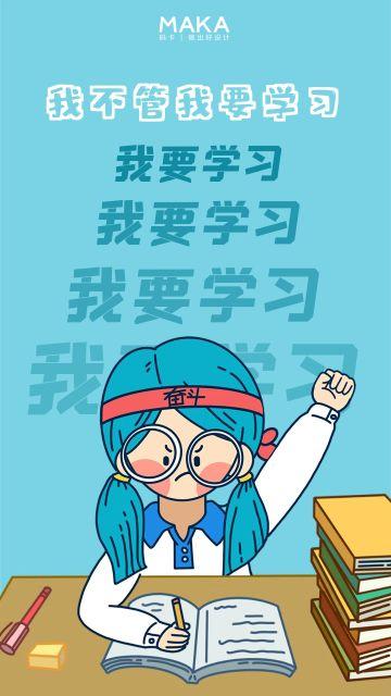 蓝色手绘卡通开学实用壁纸