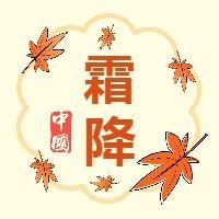 霜降文艺风节日科普宣传微信公众号封面小图