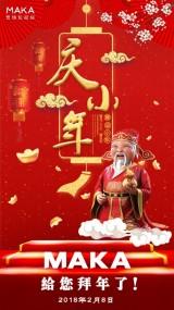 财神金元宝小年祝福贺卡/企业拜年/节日祝福/个人祝语