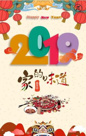 2019年夜饭新年