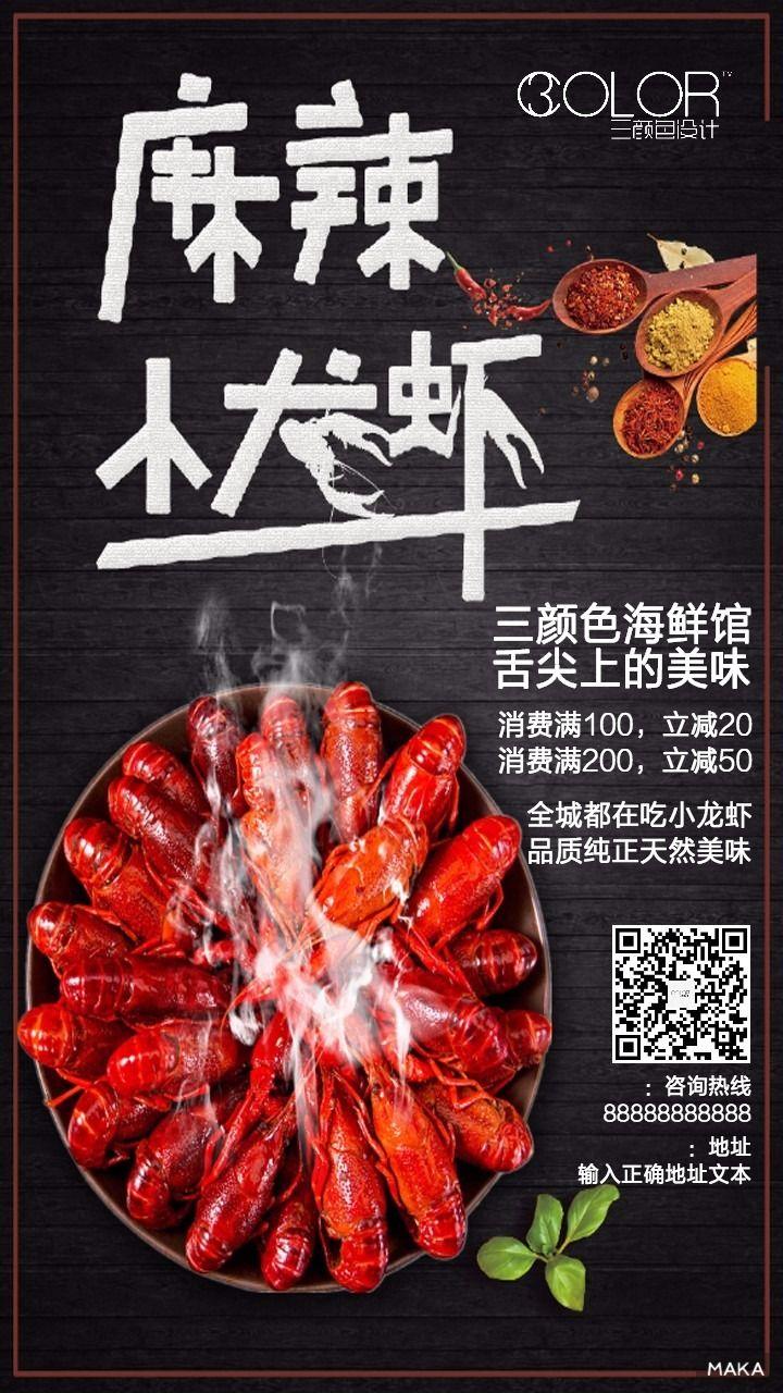 餐饮麻辣小龙虾宣传海报