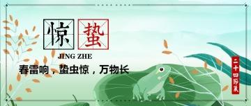 简约文艺传统二十四节气惊蛰微信公众号大图