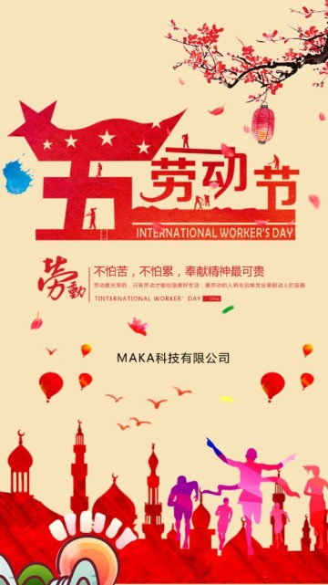 红色简约五一劳动节节日祝福视频