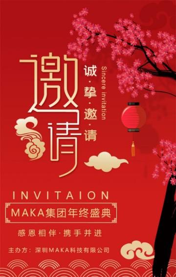 中国风红色喜庆企业年会年终盛典邀请函客户年终答谢会邀请函H5模板