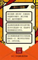 双十一全民抢购促销宣传卡通手绘H5