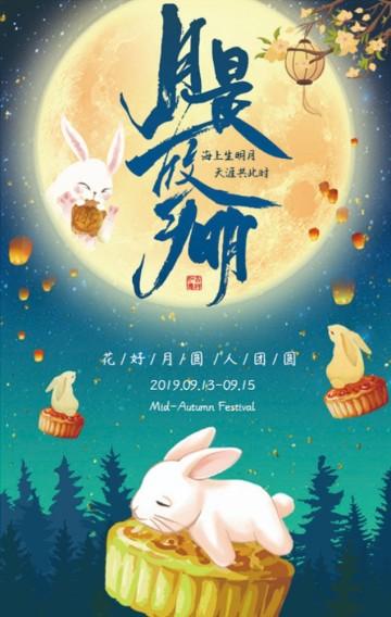 动漫风中秋节月饼促销优惠宣传H5
