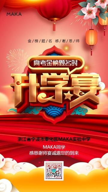 红色中国风升学宴金榜题名高考毕业谢师宴海报