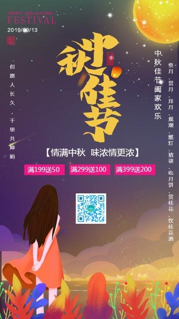 唯美手绘中秋节夜空赏月中秋佳节节日促销活动海报