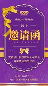 紫色时尚年会展会邀请函
