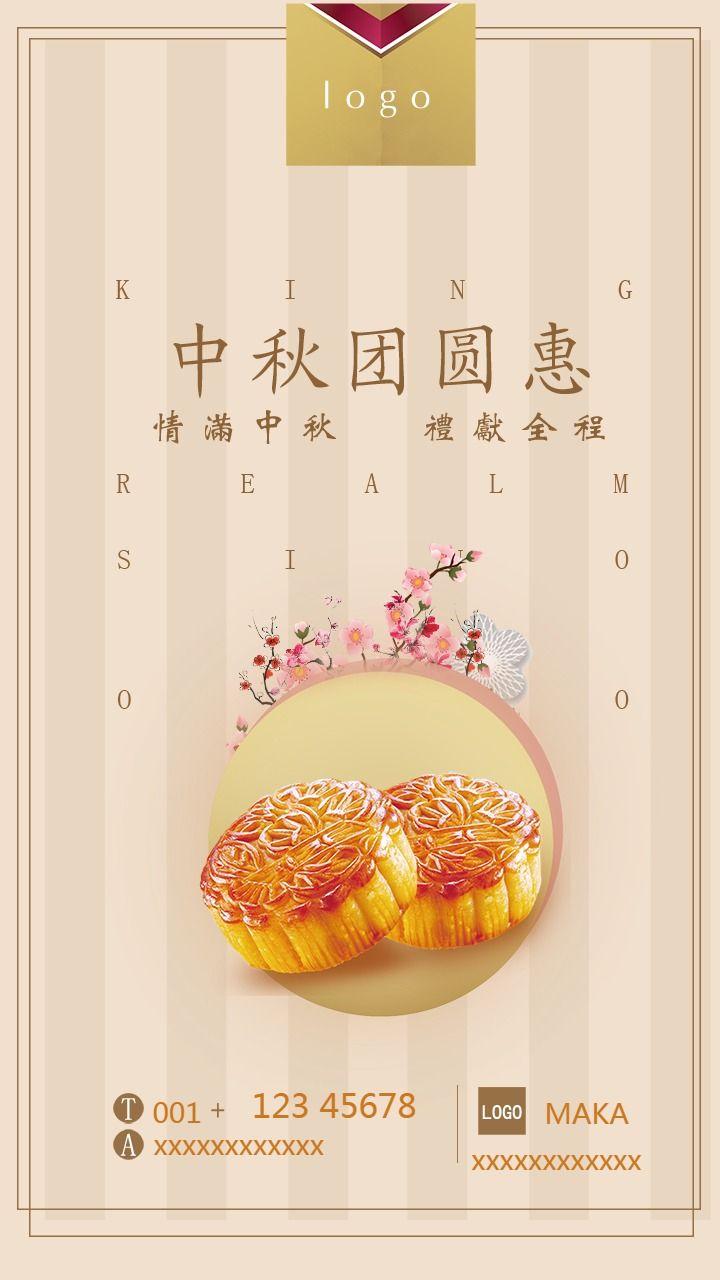 中秋团圆惠 宣传