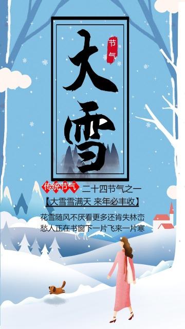 清新时尚大气大雪节气海报