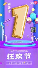 紫色趣味炫彩风格双十一购物狂欢节促销倒计时手机海报