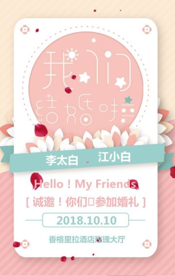 小清新创意简约婚礼邀请函