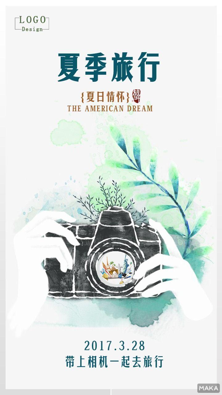 清新夏日旅行卡通手绘水彩相机摄影个人心情宣传海报