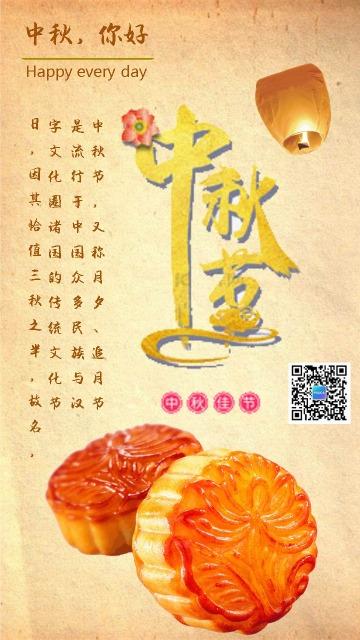 文艺简约中秋节温馨祝福宣传配图手机海报