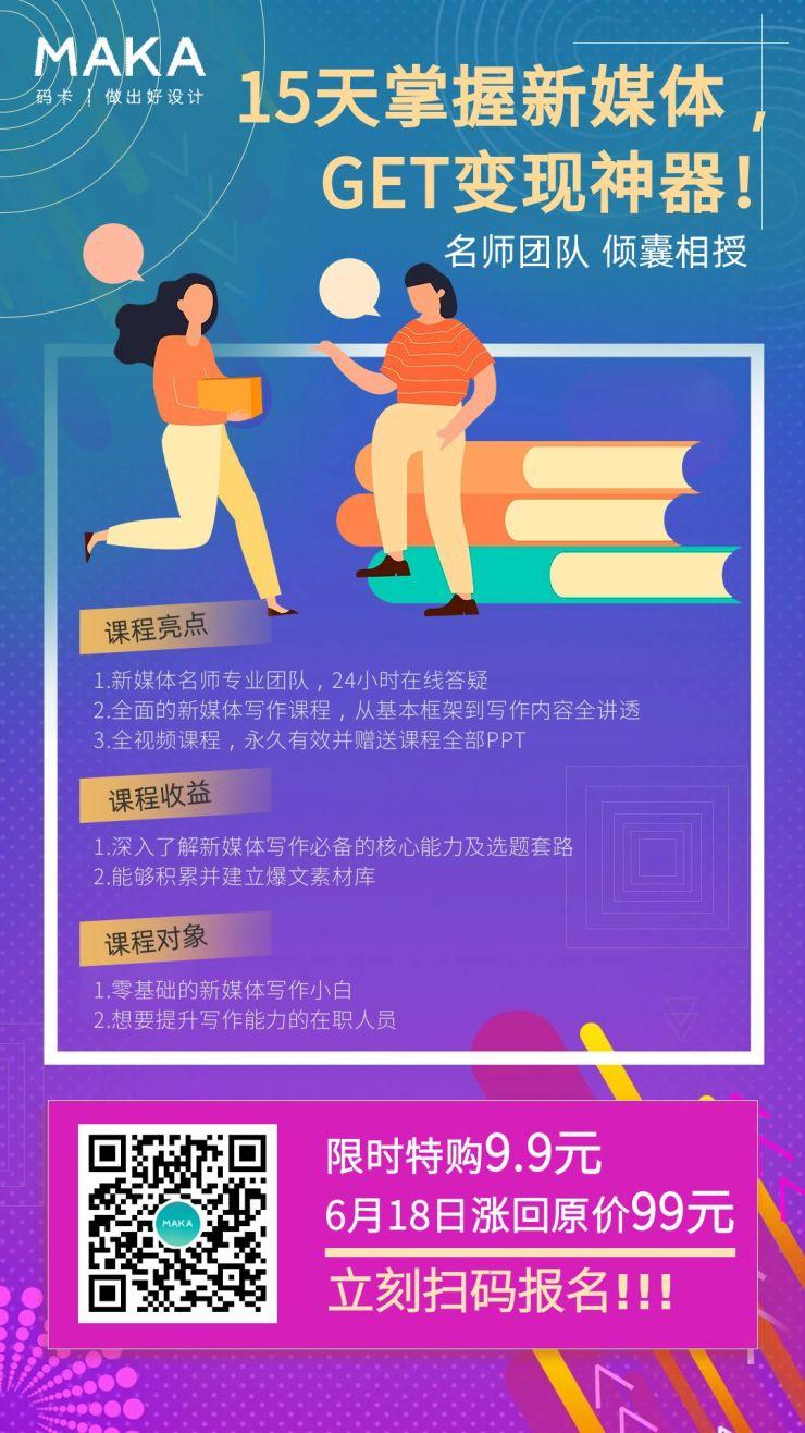 扁平插画风新媒体运营变现培训课程招生促销宣传手机海报