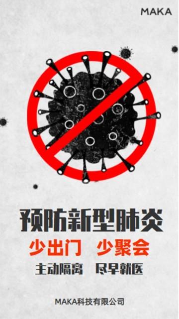 灰色大气抗击疫情防治病毒宣传知识手机海报视频模板