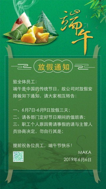 中国传统节日端午节简约大气设计风格端午节日放假通知宣传海报模板