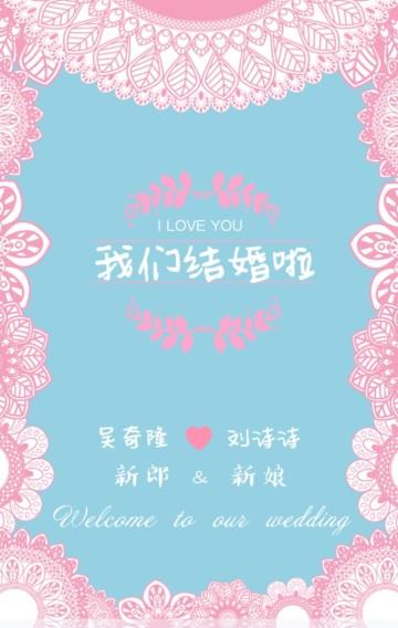 粉色蓝色简约婚礼邀请函