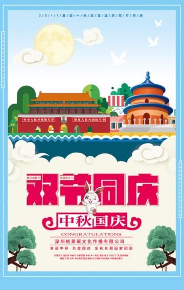 蓝色扁平化卡通中秋国庆双节商品促销H5
