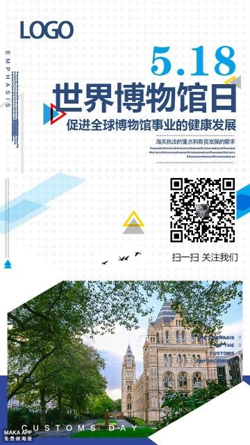 518世界博物馆日公司企业品牌推广宣传海报