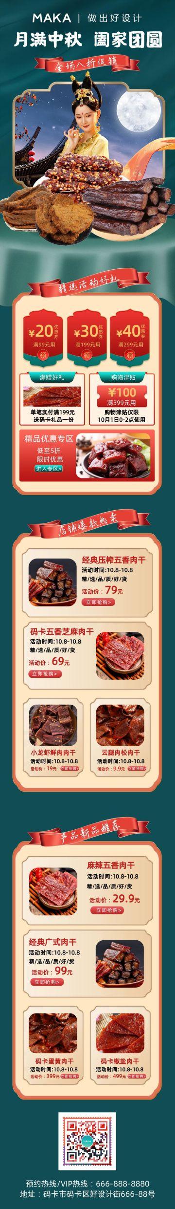 绿色中国风9.21中秋节促销店铺详情页