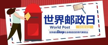 手绘风世界邮政日公众号首图