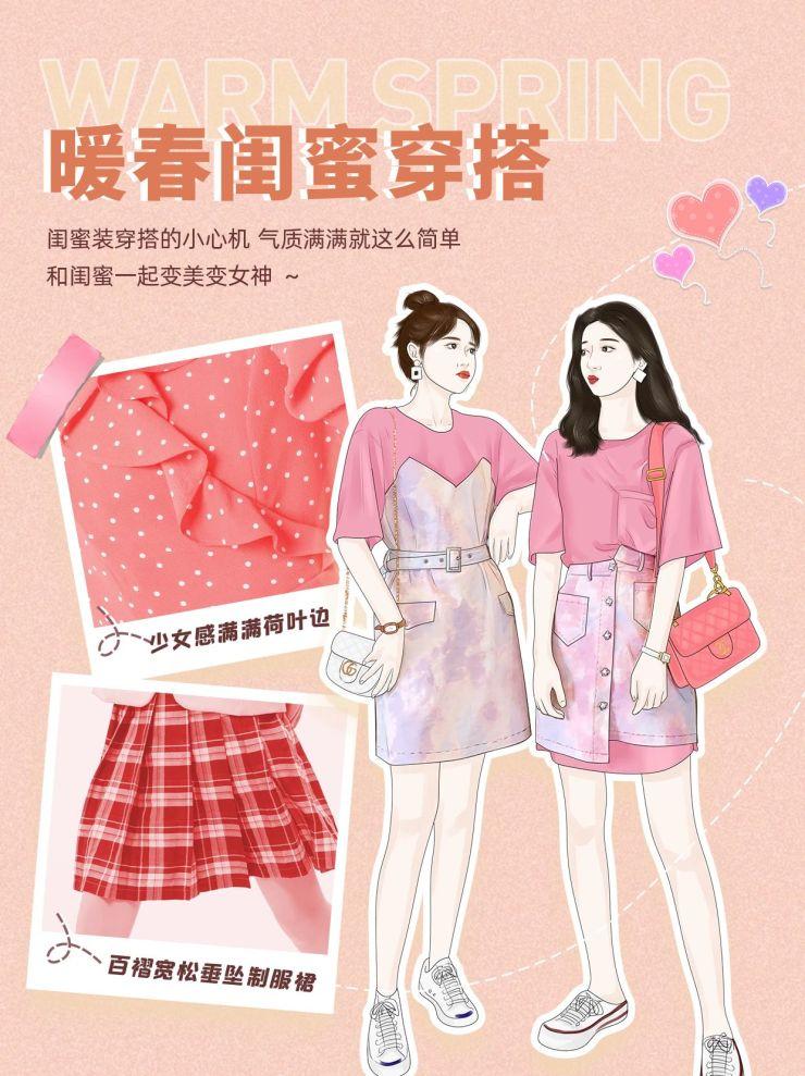 粉色简约风格穿搭教程小红书封面