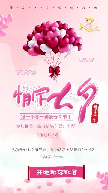 浪漫唯美情定七夕促销海报