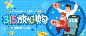 315消费者权益日卡通手绘风格通用公众号首图