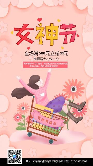 女神节妇女节剪纸风促销宣传海报