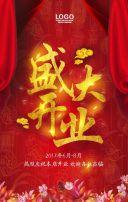 盛大开业红色系中国风高档次高逼格专属模板