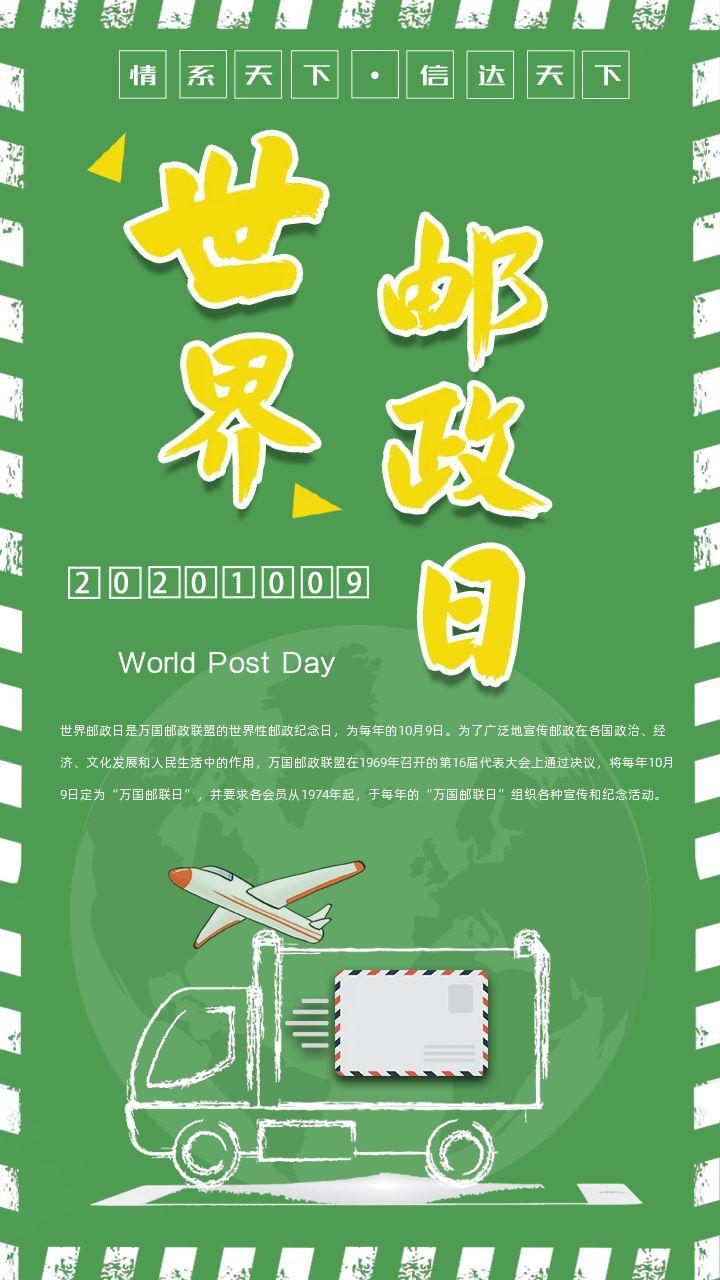 绿色清新简约风世界邮政日海报