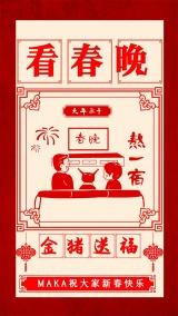 文艺红色中国风新春祝福贺卡 看春晚 金猪送福 节日贺卡