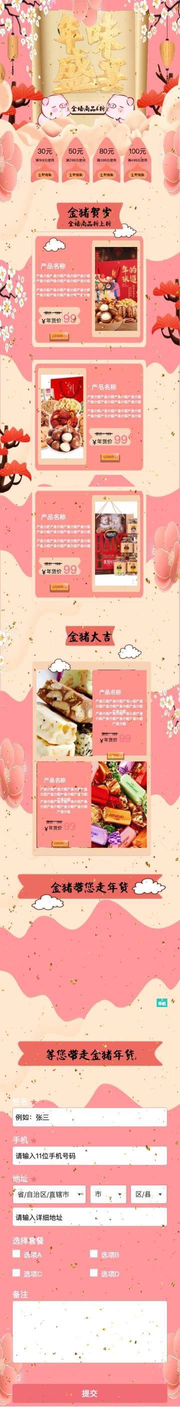 年味盛宴粉猪店铺宣传推广单页