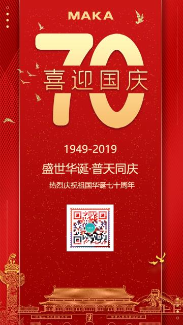 红色喜庆70周年喜迎国庆宣传海报