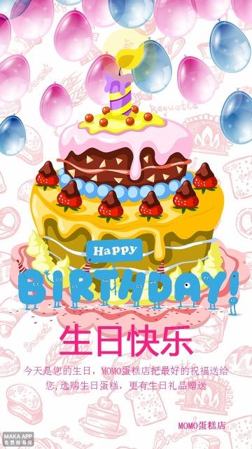 卡通可爱生日快乐蛋糕店促销宣传海报