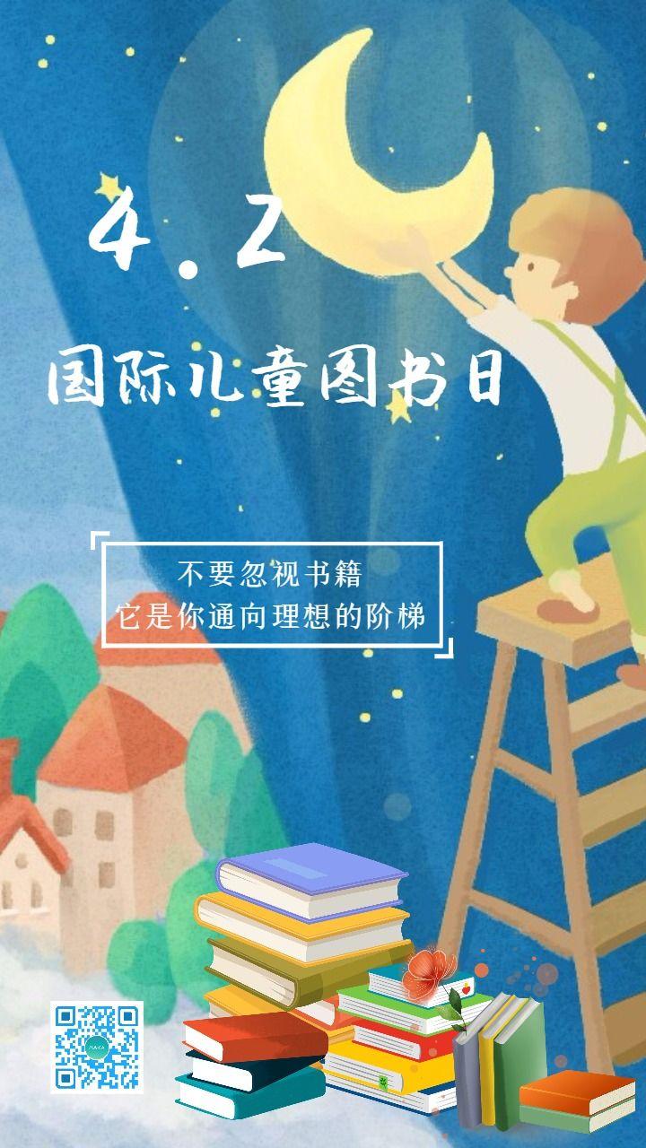 蓝色卡通风格国际儿童读书日公益宣传手机海报
