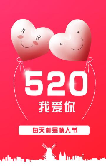 520情人节表白爱情情侣我爱你