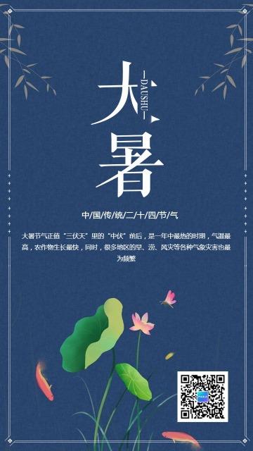 蓝色文艺小清新大暑节气日签手机海报