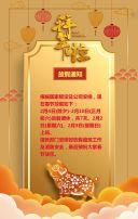 春节祝福 企业祝福 个人祝福 公司祝福 拜年 猪年大吉 金色大气