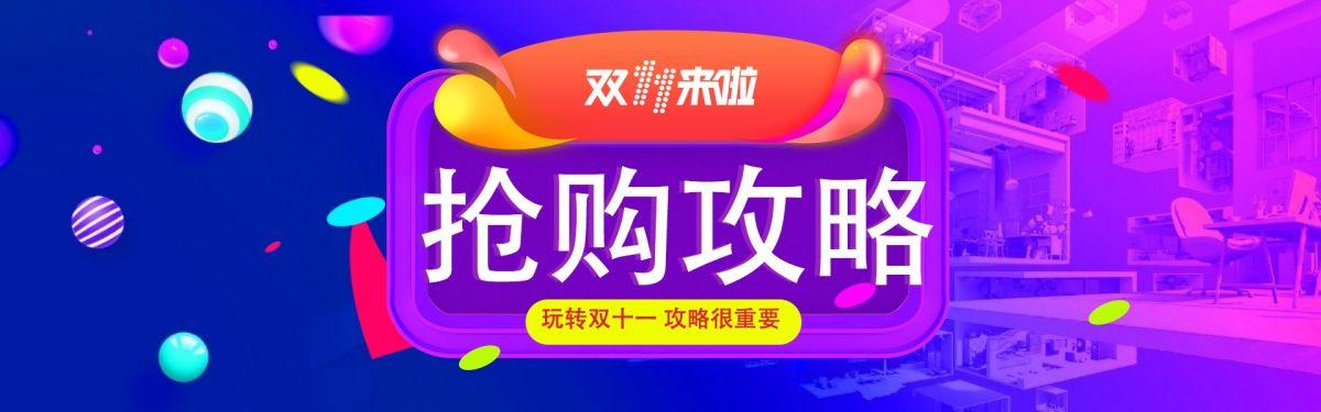 双十一全球狂欢节攻略电商banner