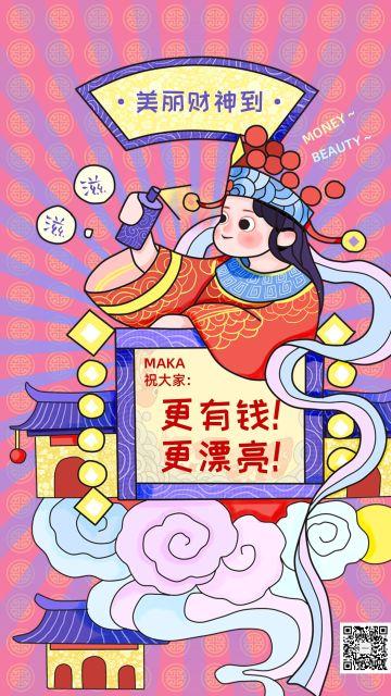 美女财神到更有钱更漂亮日进斗金 中国风喜庆财神趣味吉利新年祝福手绘卡通海报